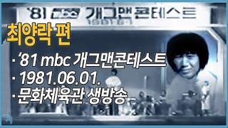 """'81 mbc 개그맨 콘테스트 """"최양락&quo…"""
