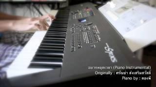 ศรัณย่า - อยากหยุดเวลา (Piano Cover)