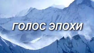 ГОЛОС ЭПОХИ. Фильм о Н.К.Рерихе (СибРО, 2012)