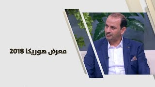 محمد زيادات - معرض هوريكا 2018