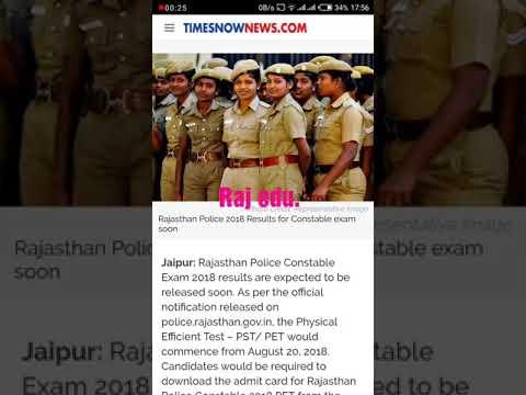 Rajasthan police exam /राज  पुलिस रिट खारिज /results declared mid night