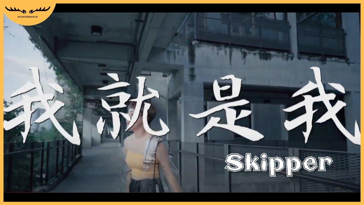 Download Skipper 邱妍 - 《我就是我》【原创歌曲 Original Song】  Music Video