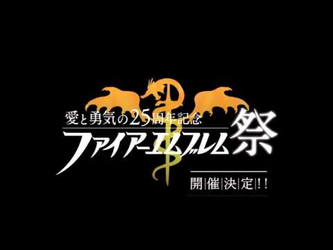 Fire Emblem 25th Anniversary Concert -  Genealogy of the Holy War and Thracia