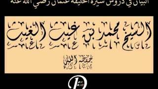 البيان في دروس سيرة الخليفه عثمان الشيخ محمد غيث