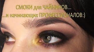 СМОКИ для ЧАЙНИКОВ и начинающих профессионалов. Лена Волкова. Уроки макияжа.