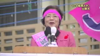 那覇市長選挙 市長候補の城間みきこさんの出陣式の様子です。 立場を超...