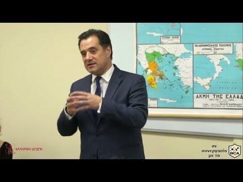 O Άδωνις Γεωργιάδης στο μάθημα της Ιστορίας για την Μακεδονία και τον Φίλιππο (1ο μέρος)