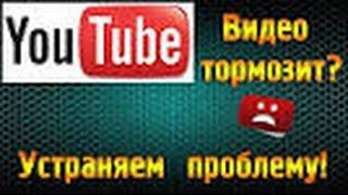 Просмотр видео онлайн без завесаний!!!(Video Accelerator для YouTube является новым приложением (программой), которое позволяет вам наслаждаться миром интерн..., 2016-09-02T13:57:28.000Z)