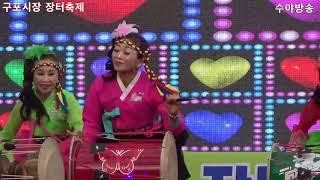 [suyaTV] 구포시장 장터축제 - 아랑장구 공연 -