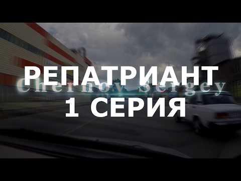 Репатриант 1 серия. Нальчик! ул.Тарчокова,54