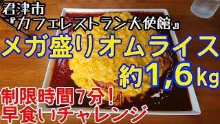 千葉県君津市にある『カフェレストラン大使館』さんでメガ盛りオムライ...