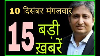 Latest Breaking News, Today's 15 Short Breaking News in Hindi | Unnao Case, 10 December.