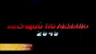 kardouski aliaksei - blade runner 2049 | кардовский алексей - бегущий по лезвию 2049