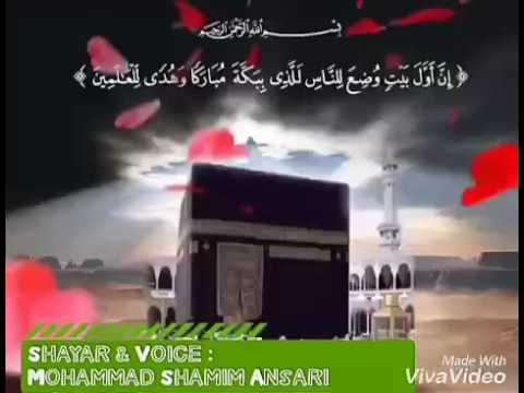 Nath Shareef : Aaye Nabi to Duniya ko Jeena Sikha Diya by Mohammad Shamim Ansari ji