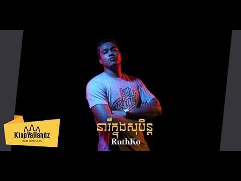 RuthKo - នារីក្នុងសុបិន (Dream Girl) Ft. DJ Chee [Official Video]