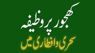 Sehri o Aftari Mein Khajoor Ka Wazifa