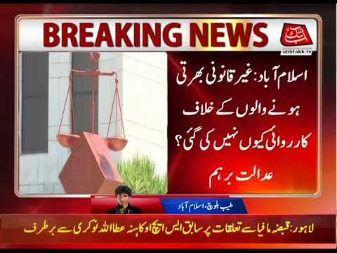 Islamabad SC Reserves Decision on Sindh Department of Education