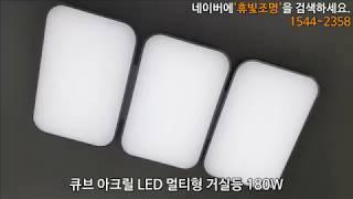 LED 거실등 큐브 아크릴 멀티형 180W