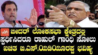 ಬೀದರ್ ಲೋಕಸಭಾ ಕ್ಷೇತ್ರದಲ್ಲಿ ಸ್ಪರ್ಧಿಸಿದರೂ ರಾಹುಲ್ ಗಾಂಧಿ ಸೋಲು ಖಚಿತ | Yeddyurappa Latest | YOYOKannadaNews