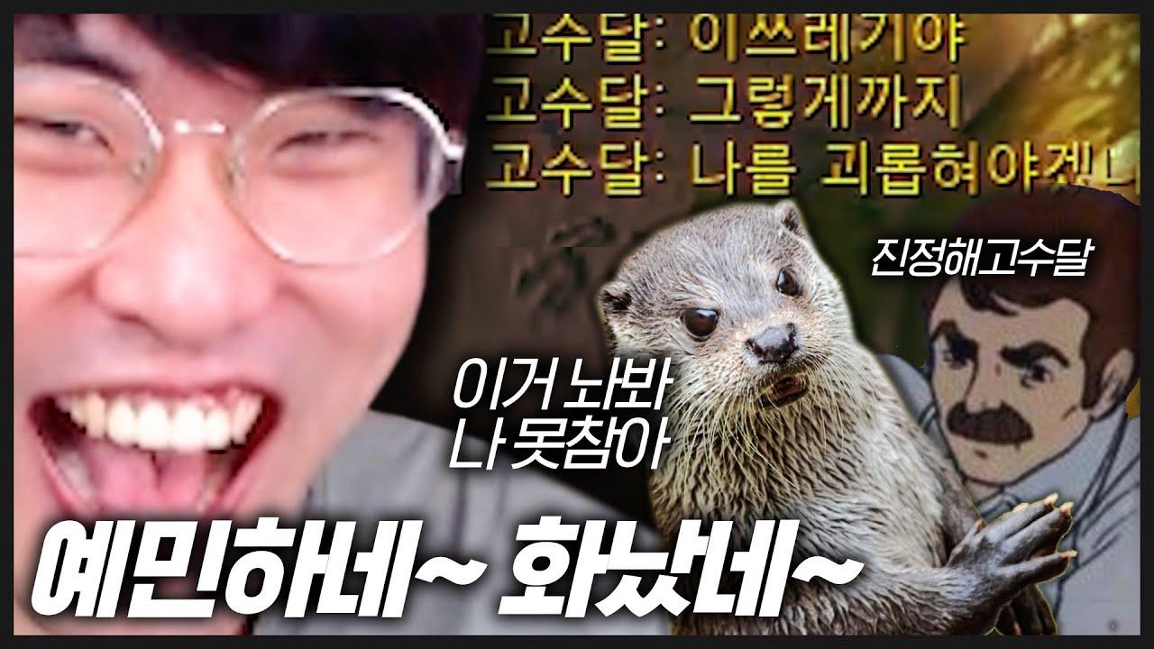 고수달 vs 강찬밥