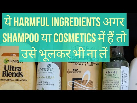 ये Harmful Ingredients in Shampoo, Conditioner, Soap, Cosmetics or Beauty Products Avoid करें
