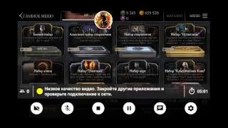 """Стрим игры """"Mortal Kombat X"""". Открытие  паков"""