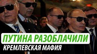 Путина разоблачили. Кремлевская мафия и хулиганы