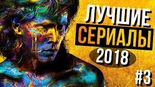 ЛУЧШИЕ СЕРИАЛЫ 2018 ТОП ЧАСТЬ №3