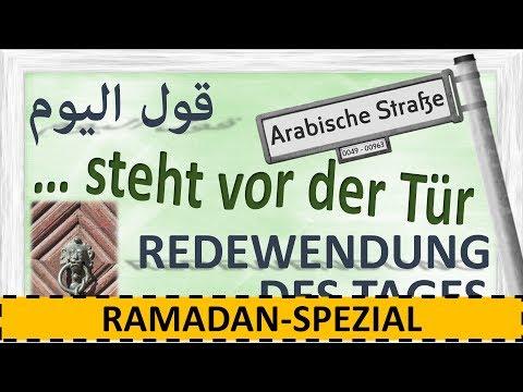رمضان على الأبواب - REDEWENDUNG DES TAGES - STEHT VOR DER TÜR - RAMADAN SPEZIAL