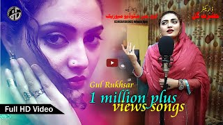 Pashto New Song Full 4k Song II So Kala Wo Zar Ter Sho II Gul Rukhsar New Song