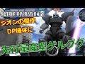 (修正版)【バトオペ2】ジオンの傑作機 先行量産ゲルググDP機体に!【プレイ動画】