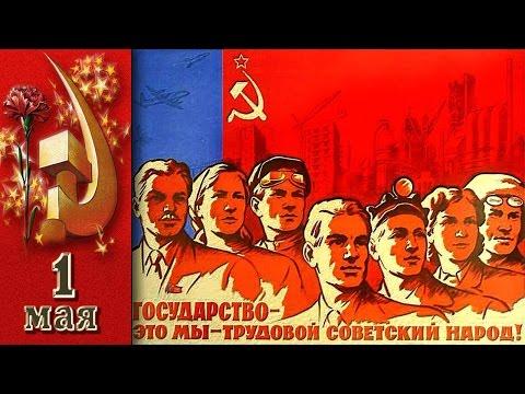 СССР, 1974 год, 1 мая