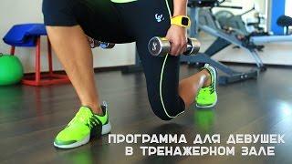 Программа для девушек в тренажерном зале. Уровень новичок [Workout | Будь в форме](, 2015-08-27T07:03:49.000Z)