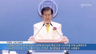 """신천지 35주년 창립기념식 """"하늘 역사는 대승했다""""[천지TV]"""