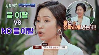 곰탕 보이스 홍자(HONG JA),<비나리>무대 음이탈 논란 해명 악플의 밤(replynight) 2회