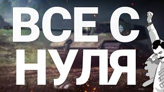 War Thunder - С Самого Нуля! Сезон 2 - Серия 2 [2020]