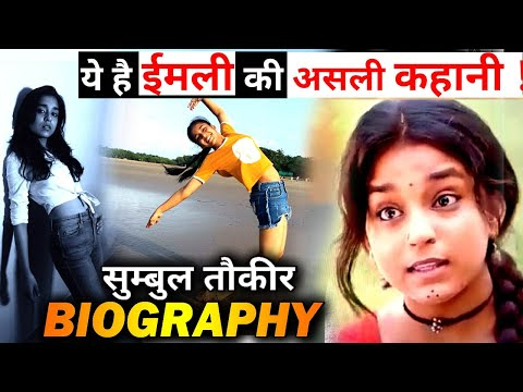 BIOGRAPHY: Here's The Real Life Story of IMLI aka Sumbul Touqeer Khan!