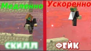 Возможно ли простроиться любым видом строительства медленно а потом ускорить І Minecraft video I