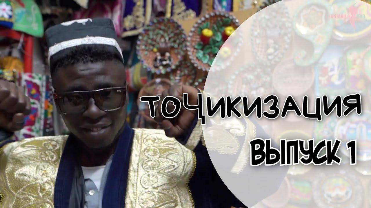Обложка видеозаписи ТОЧИКИЗАЦИЯ ВЫПУСК 1 #zanjabilbro #Таджикистан