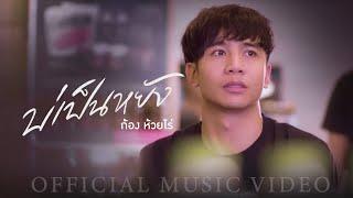 บ่เป็นหยัง - ก้อง ห้วยไร่ (Official Mv)