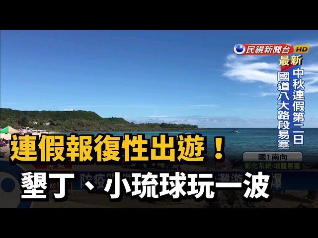 報復性出遊湧現 墾丁、小琉球遊客擠爆-民視台語新聞