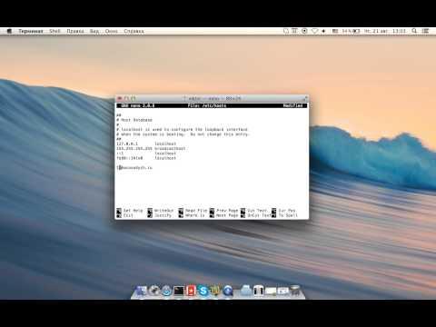 Отредактировать файл hosts на Mac