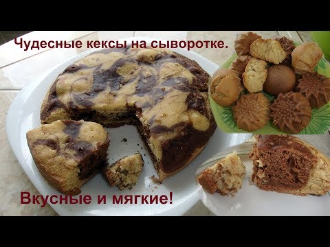 Потрясающие, мягкие и вкусные кексы на сыворотке и в духовке, и в мультиварке.