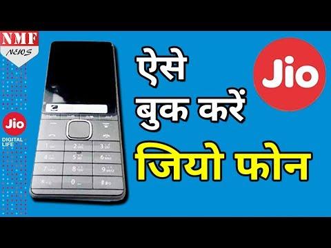 Free Jio Phone की ऐसे करें Pre Booking,  यहां जानिए पूरा Process.