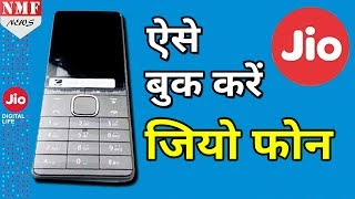How to Pre-Book Free Jio Phone | Know The Entire Process