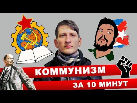 10 минут о коммунизме l Коммунизм l Социализм l Основы идеологии