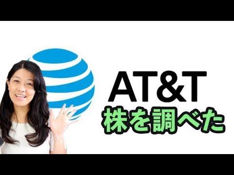 「AT&T株」を調べてみた