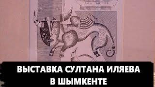 Выставка работ Султана Иляева в Шымкенте