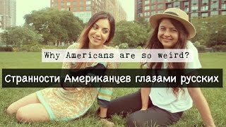 Странности Американцев глазами русских. Why Americans are so weird