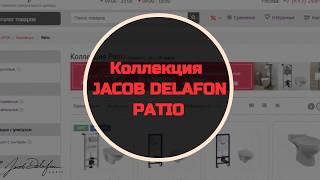 Коллекция JACOB DELAFON PATIO